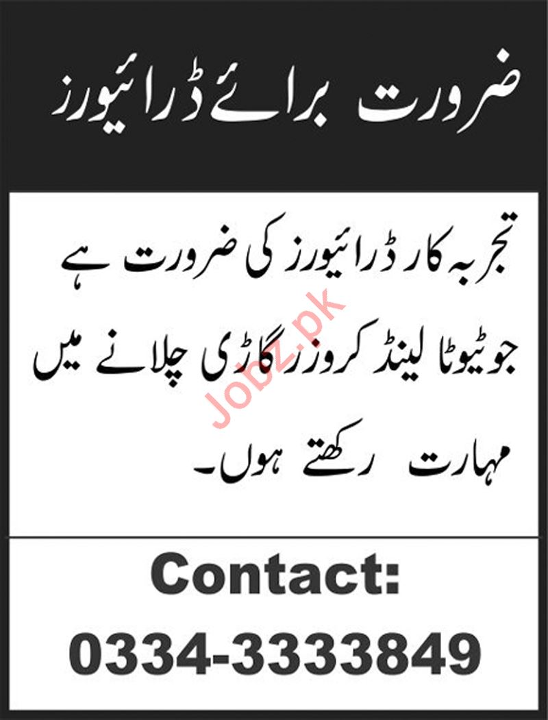 Drivers Jobs 2019 in Islamabad 2019 Job Advertisement Pakistan
