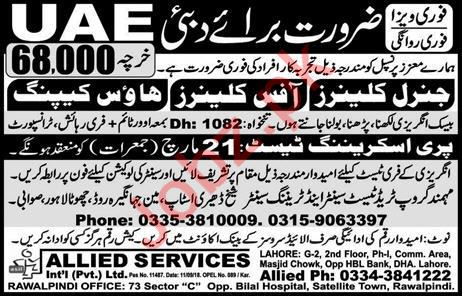 General Cleaner, House Keeper & Office Cleaner Jobs 2019