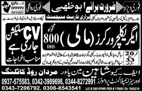 Agriculture Worker Jobs in Abu Dhabi