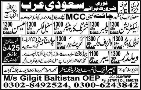 Electrician & Plumber Jobs in Saudi Arabia