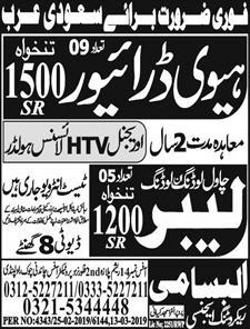 Heavy Driver Jobs in Saudi Arabia