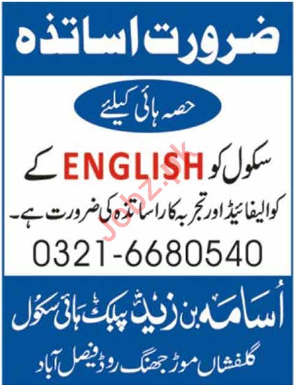 Usama Bin Zaid Public High School Faisalabad Jobs 2019
