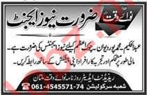 News Agent Jobs in Daily Nawa i Waqt