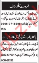 Sales Staff & Office Staff Jobs 2019 in Multan