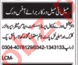 Call Operator, Admin Manager, Assistant & Driver Jobs