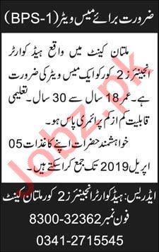 Pakistan Army Mess Waiter Job in Multan