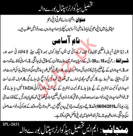 Tehsile Headquarter Hospital Data Entry Operator Job 2019