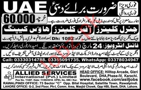 Cleaner & House Keeping Job in UAE