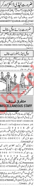 Daily Jang Miscellaneous Staff Jobs 2019 in Islamabad