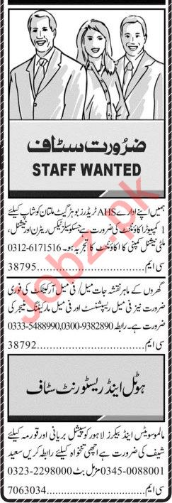 Daily Jang Miscellaneous Staff Jobs 2019 in Multan