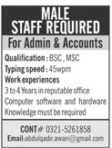 Accounts & Admin Officer Jobs in Private Company