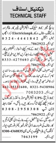 Jang Sunday Classified Ads 24th March 2019 Technical Staff