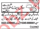 Nawaiwaqt Sunday Classified Ads 24th March 2019 for Hotels