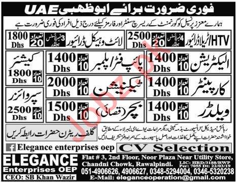 Electrician & Cashier Jobs in Abu Dhabi