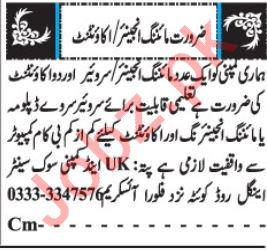 Accounts & Engineering Jobs 2019 in Quetta