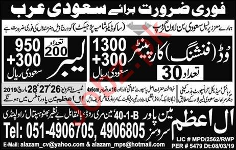 Saudi Bin Ladin Group Labors Jobs 2019 For Saudi Arabia