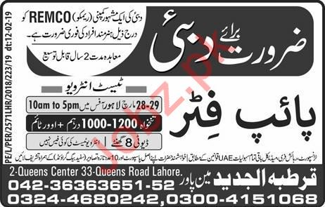 REMCO Company Job 2019 in Dubai UAE 2019 Job Advertisement