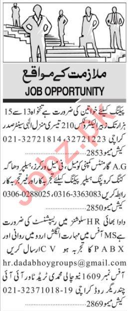 Daily Jang Newspaper Classified Jobs 2019 For Karachi