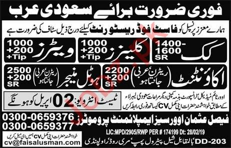Accountant, Hotel Manager, Cook, Waiter & Cleaner Jobs