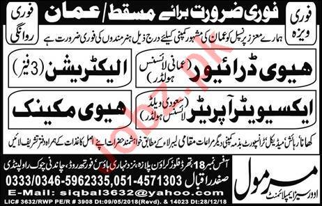 Electrician & Heavy Driver Job in Oman