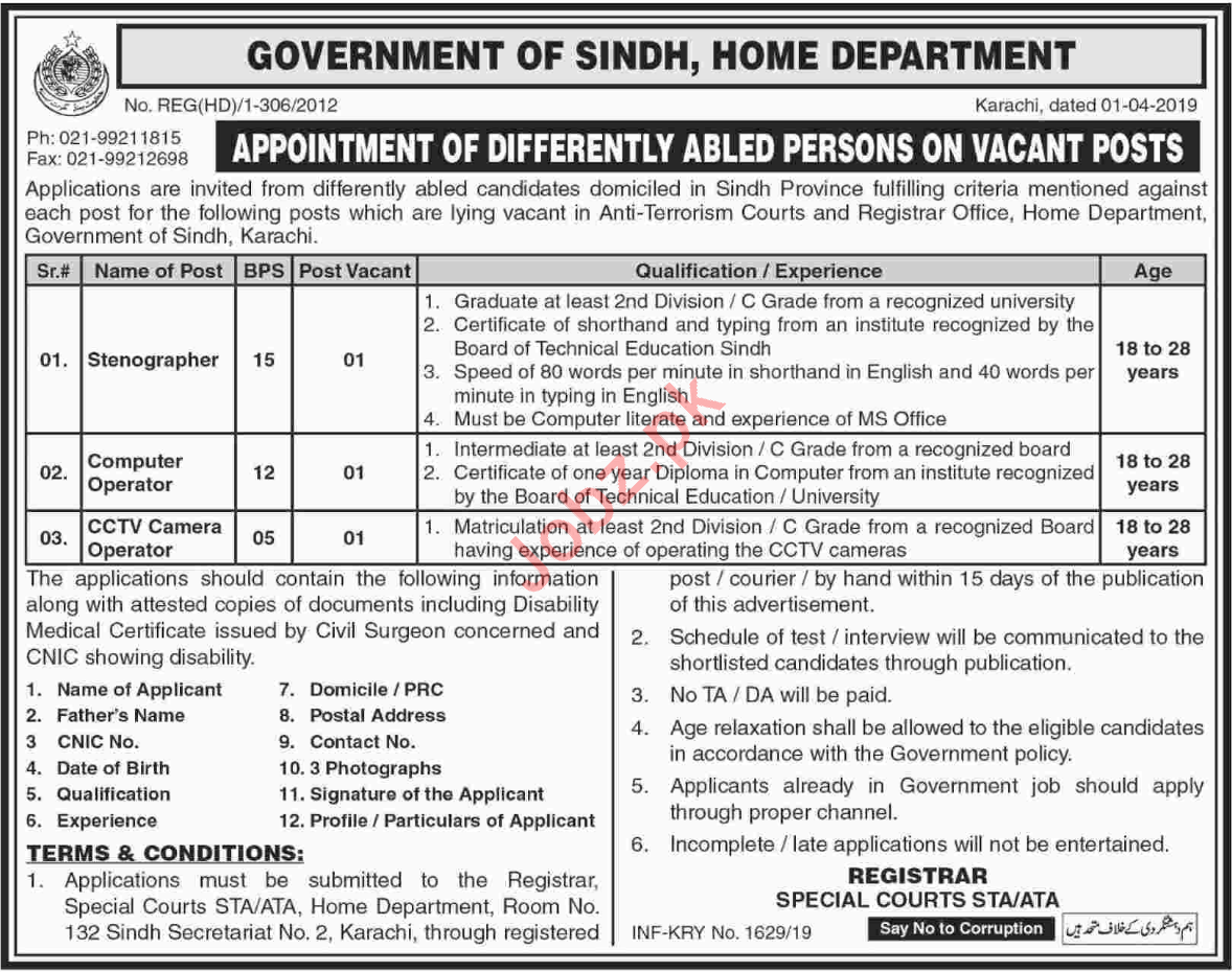 home department jobs 2019 for karachi 2019 job