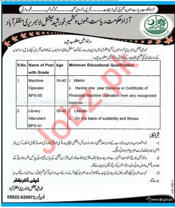AJK Khursheed National Library Machine Operator Jobs 2019