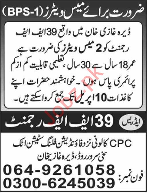39 FF Rigmen Mess Waiter Jobs 2019 Job Advertisement Pakistan