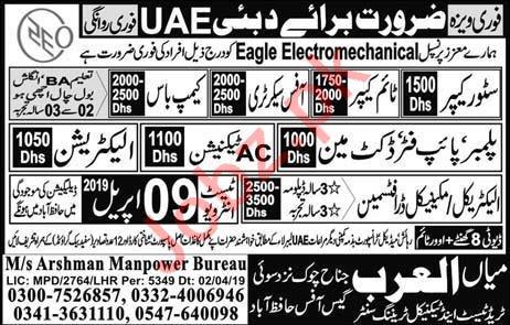 Eagle Electromechanical Company Jobs 2019 in Dubai UAE