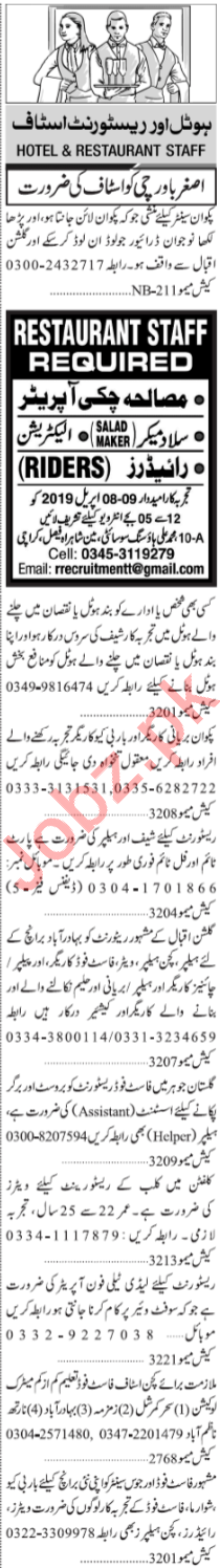 Jang Sunday Classified Ads 7th April 2019 for Hotel Staff 2019 Job