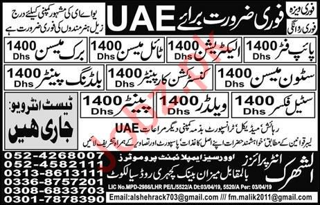 Construction Labors Jobs 2019 in UAE