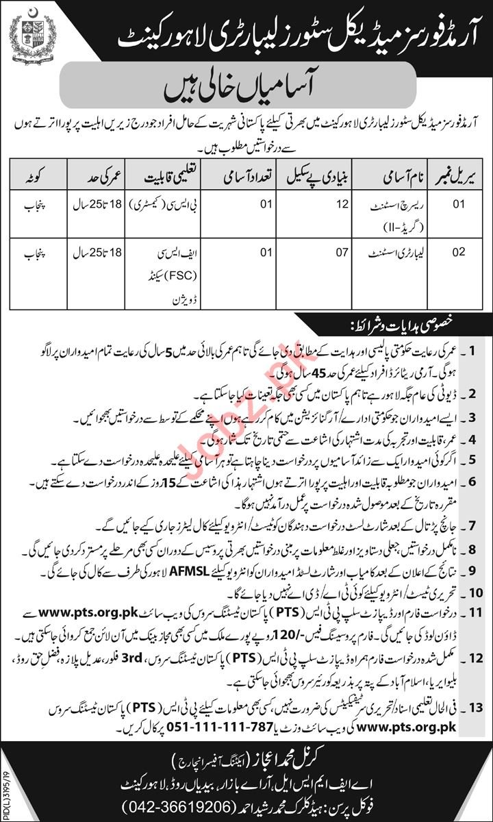 Armed Forces Medical Stores Laboratory Jobs 2019 via PTS