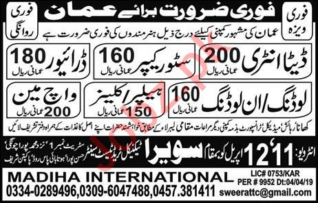 Data Entry Operator & Driver Job in Oman