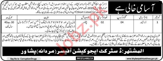 District Education Office Driver Job in Peshawar