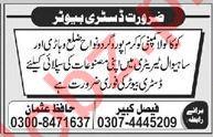 Distributor Job in Sahiwal