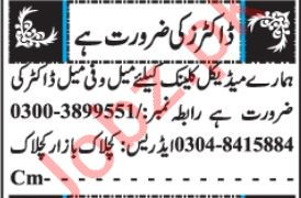 Doctor & Lady Doctor Jobs 2019