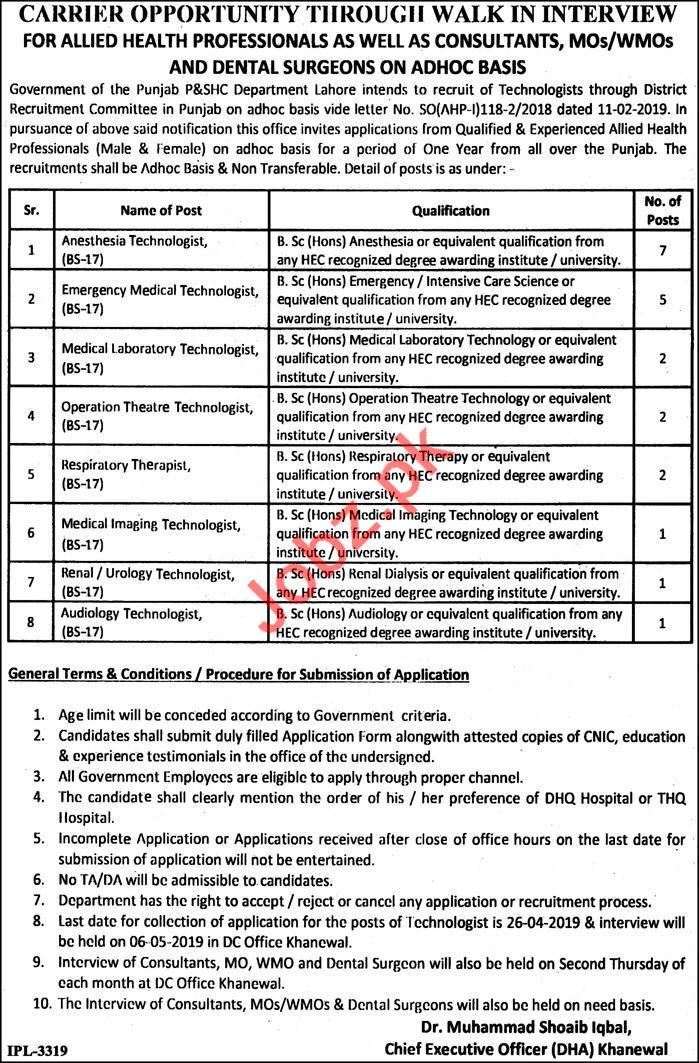 District Health Authority Management Job in Khanewal
