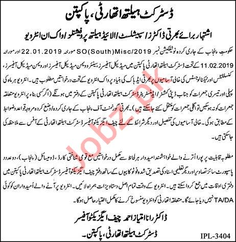 District Health Authority Medical Staff Jobs Interviews 2019