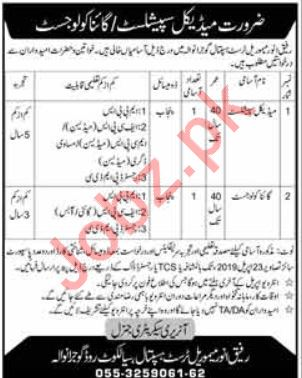 Rafique Anwar Memorial Trust Hospital Medical staff Job