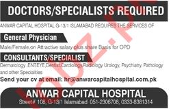 Anwar Capital Hospital Islamabad Jobs for Doctors