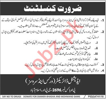 Works & Services Department Islamabad Jobs 2019