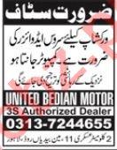 Advisor Job in Lahore