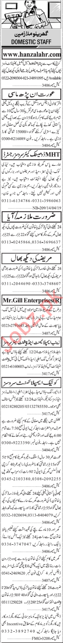 Jang Sunday Classified Ads 14th April 2019 for House Staff