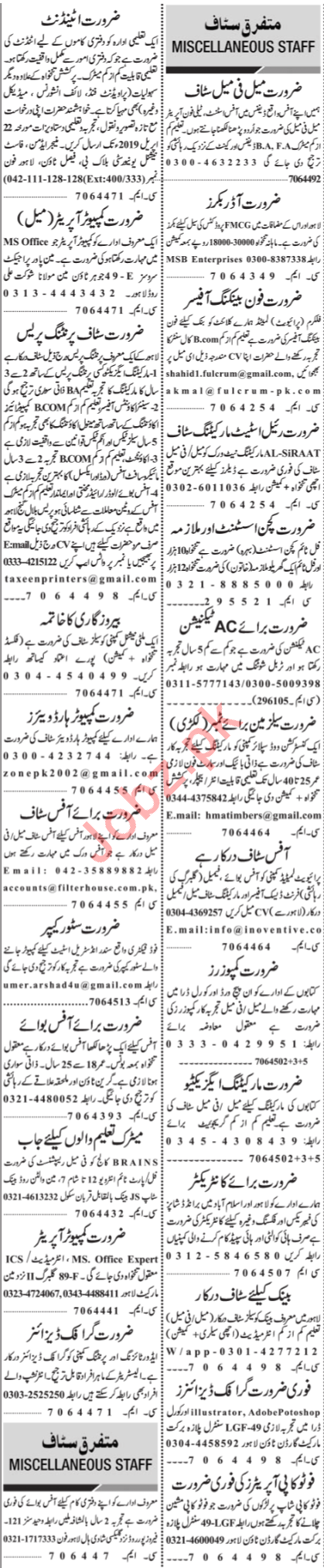 Jang Sunday Classified Ads 14th April 2019 for Multiple