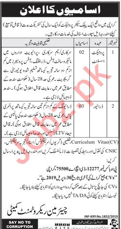Project Assistant & Driver Jobs 2019 in Karachi