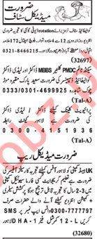 Nawaiwaqt Sunday Classified Ads 14th April 2019 for Medical