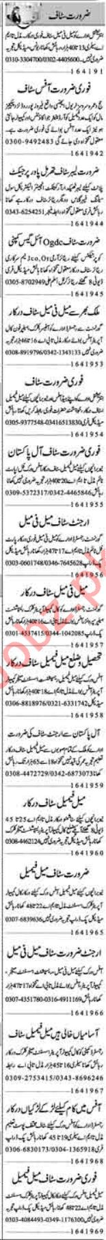 Daily Dunya Newspaper Classified Jobs 2019 For Lahore