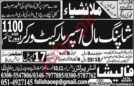 Shopping Mall Workers & Supermarket Workers Jobs 2019
