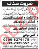 Accountant & Cashier Incharge Job in Lahore