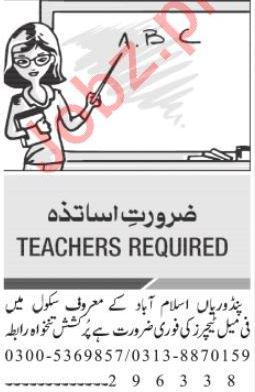 Teaching Jobs 2019 For School in Islamabad