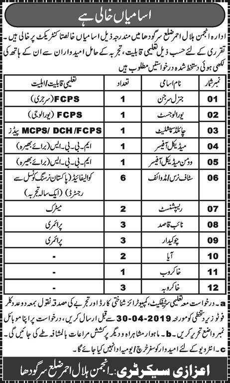 Anjuman Hilal e Ahmar Pakistan Management Job 2019